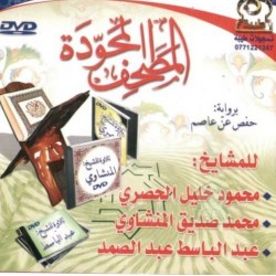Compilation The complete Mujawad Quran (Tajwîd recitation) in MP3 by 3 reciters sheikhs...
