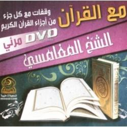 سلسلة مع القرآن للشيخ المغامسي